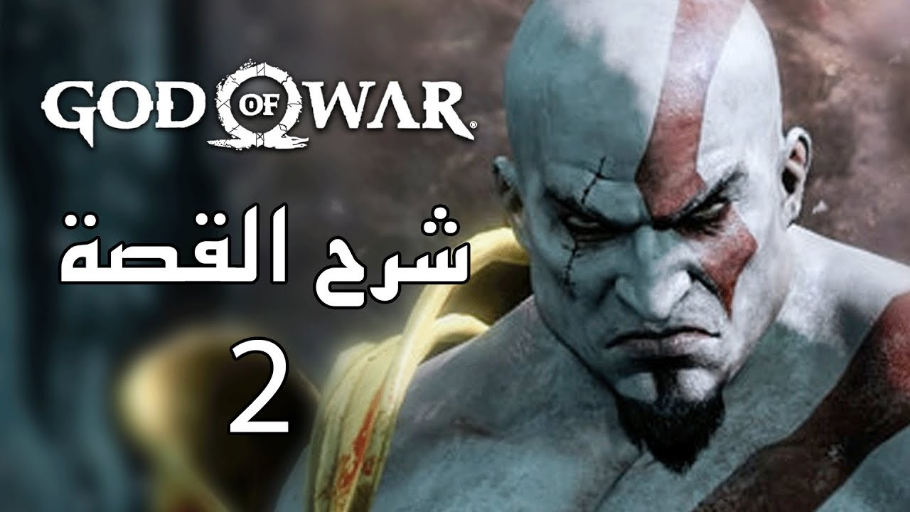 Photo of [2] God of War شرح القصه