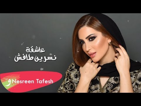 Photo of Nesreen Tafesh – Ashiga [Offcial Lyric Video] / نسرين طافش – عاشقة
