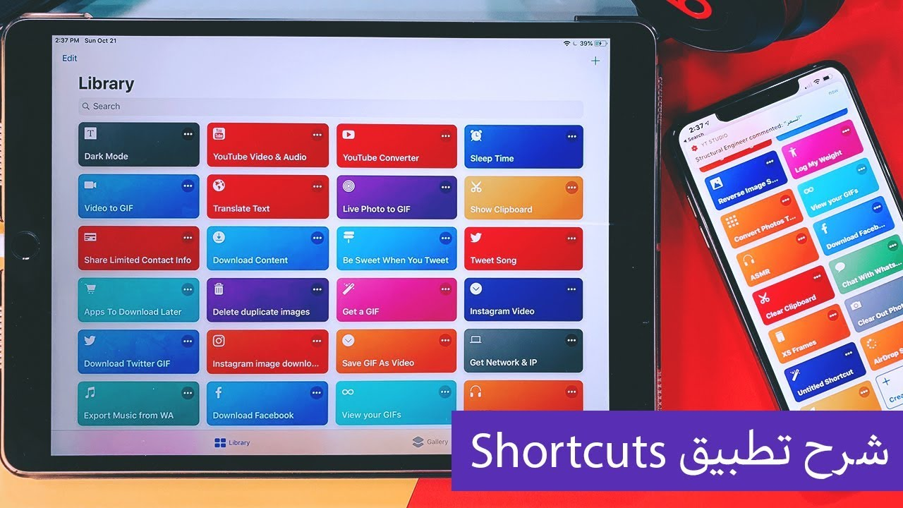 Photo of شرح تطبيق Shortcuts