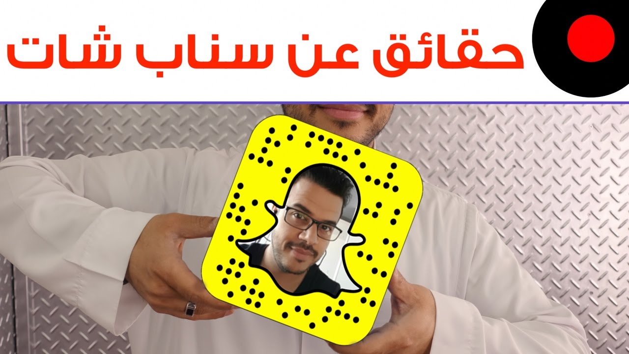 Photo of ايش تعرف عن سناب شات؟ Facts about snapchat 😍