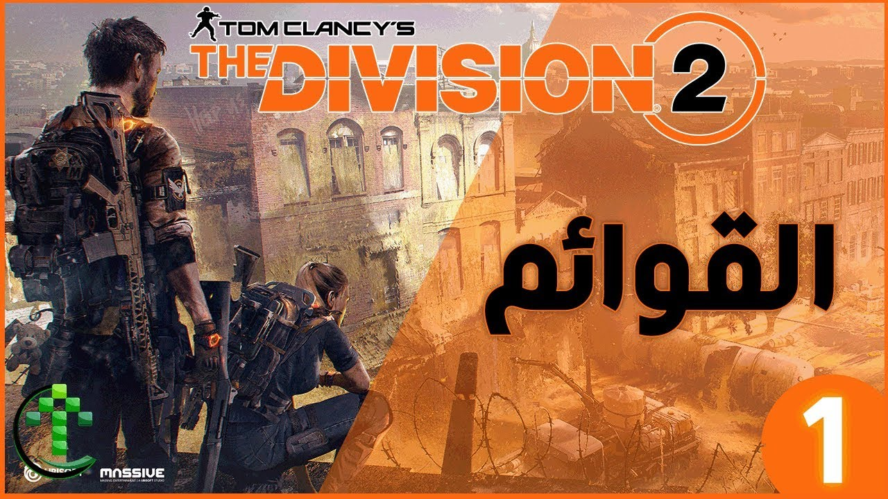 Photo of 1- شرح || The Division 2 || القوائم