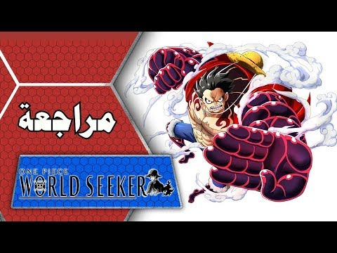 Photo of مراجعة | لعبة | ONE PIECE WORLD SEEKER