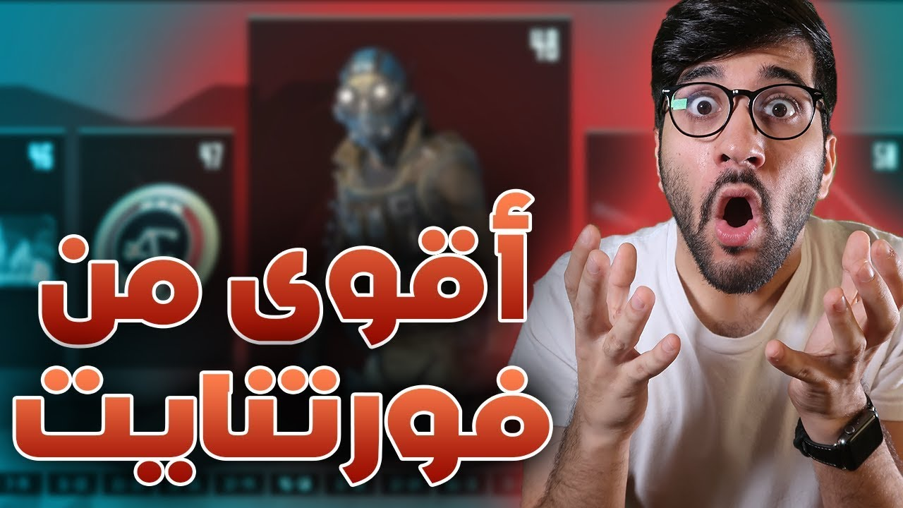 Photo of شريت باتل باس أقوى منافسين فورت نايت 😍🔥!! (( التقليد بأم عينه 😂 )) !! ايبكس || Apex Legends