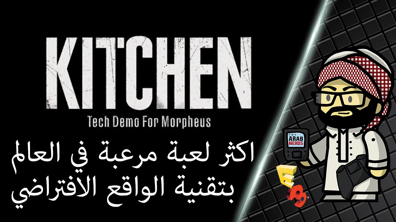 Photo of E3 2015: Kitchen (PlayStation VR) live reaction (P.T of VR) | أرعب لعبة في العالم