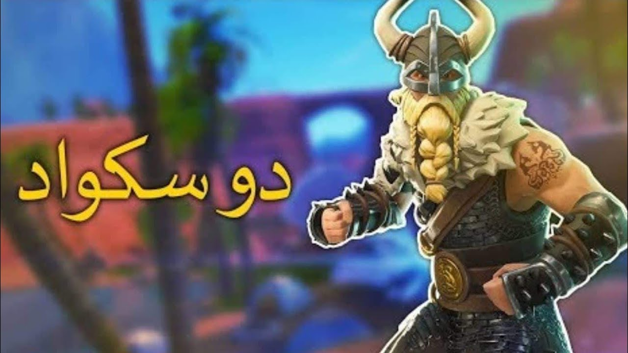 Photo of جيم بلاي فورتنايت / 13 كيلز مع ميدو لسع لصبح fortnite 13 kills