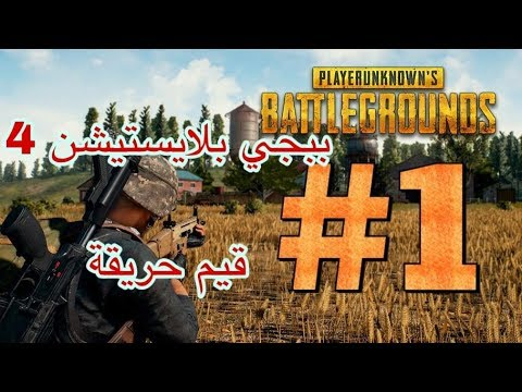 Photo of ببجي بلايستيشن 4 قيم حريقة🔥🔥PUBG PS4
