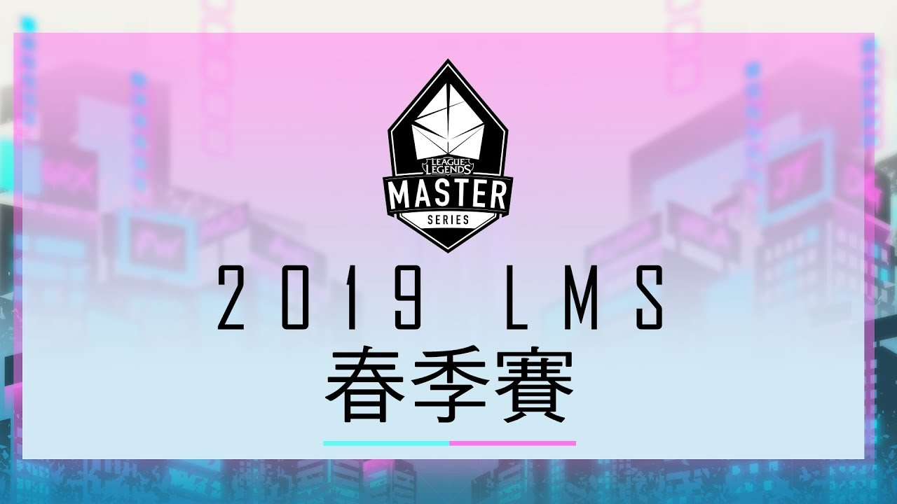 Photo of 《LOL》2019 LMS 春季職業聯賽 W8D3