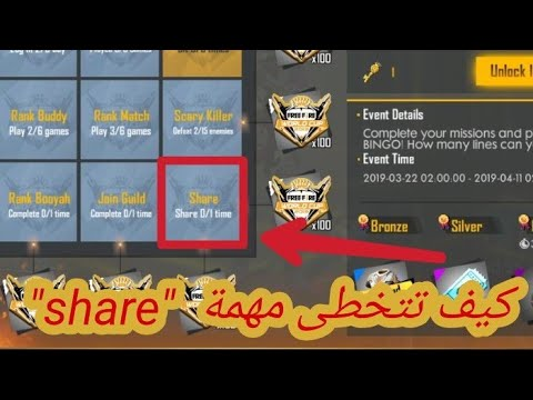 Photo of فري فاير: شرح مهمة share an in game image في حدث ال bingo
