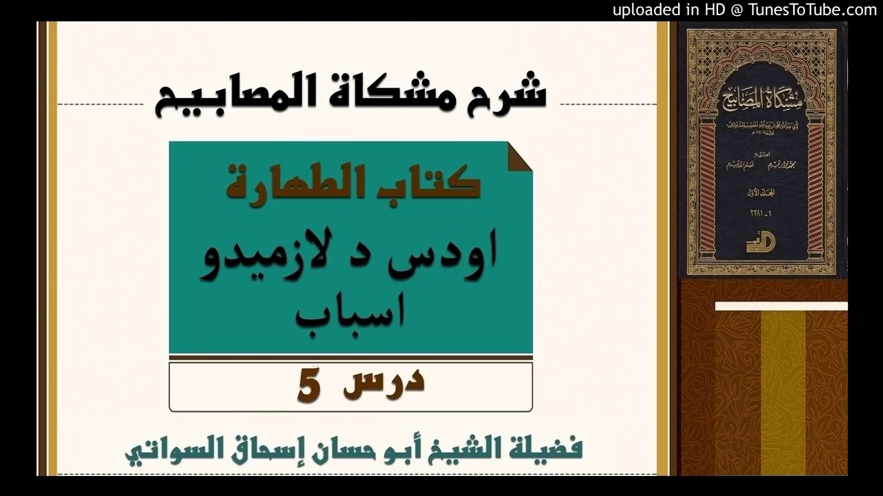 Photo of Pashto – Book of Purity and Prayer Part 05  –  درس مشكاة   اودس ماتونکی څیزونه   درس 5