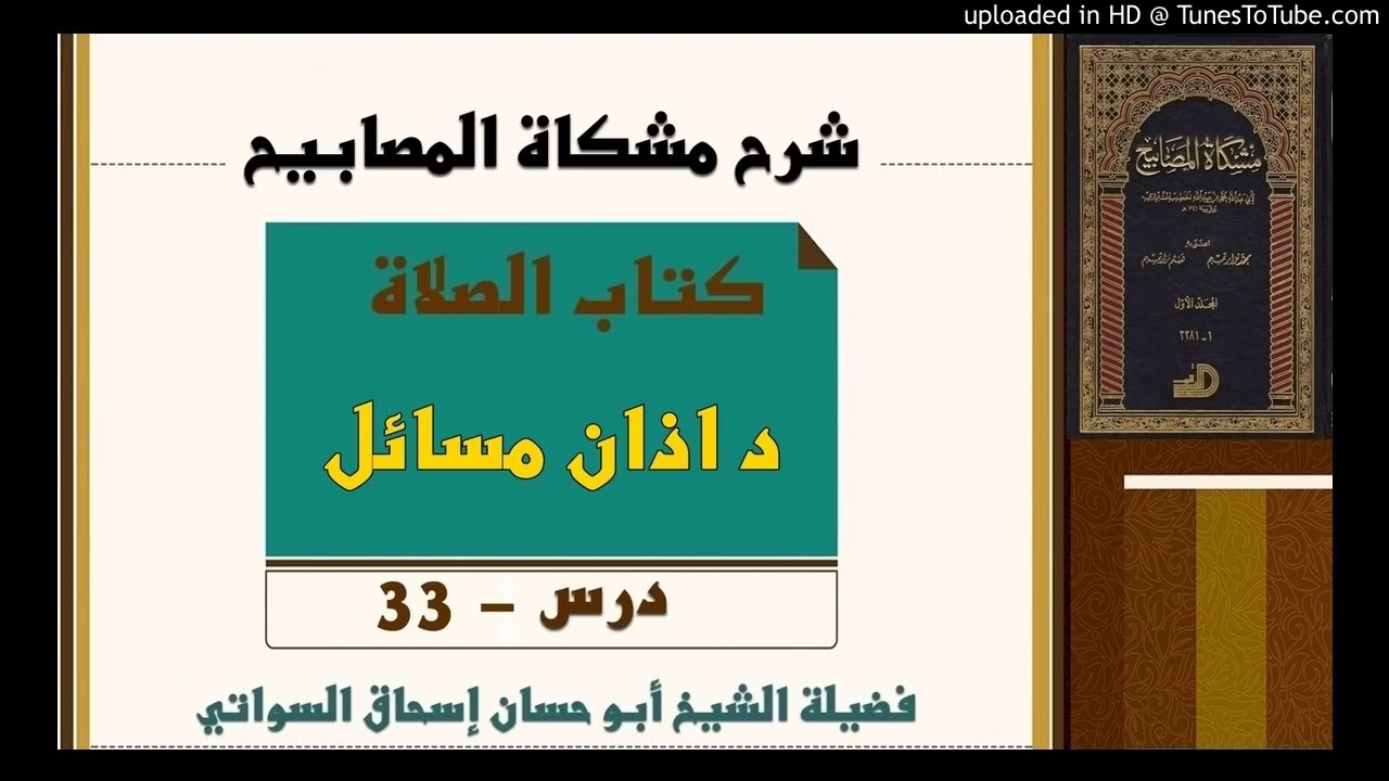 Pashto – Book of Purity and Prayer Part 33 –  د اذان مسائل   درس مشكاة 33