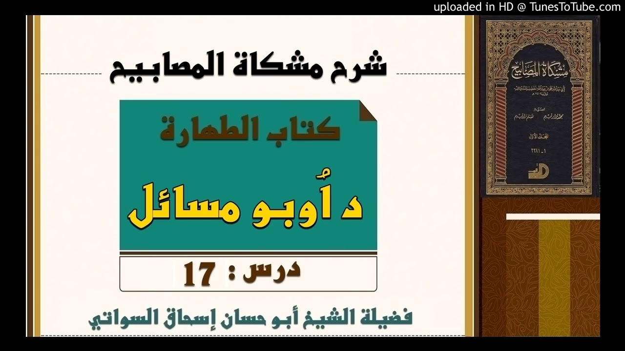 Pashto – Book of Purity and Prayer Part 17 – درس مشكاة   د اوبو مسائل   درس 17