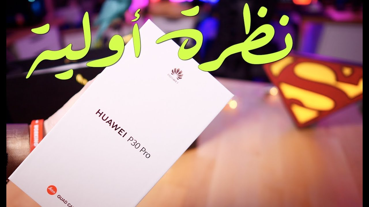 Photo of هواوي بي ٣٠ برو – نظرة اولية Huawei P30Pro