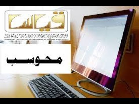 Photo of أسهل شرح لقدرات محوسب،  The simplest ways to solve the capabilities