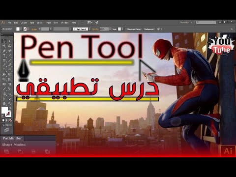 Photo of illustrator pen tool أداة البن تول درس تطبيقي