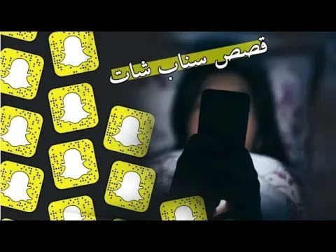 Photo of قصص حقيقية مرعبة عن سناب شات  Awesome real stories about Snape Chat