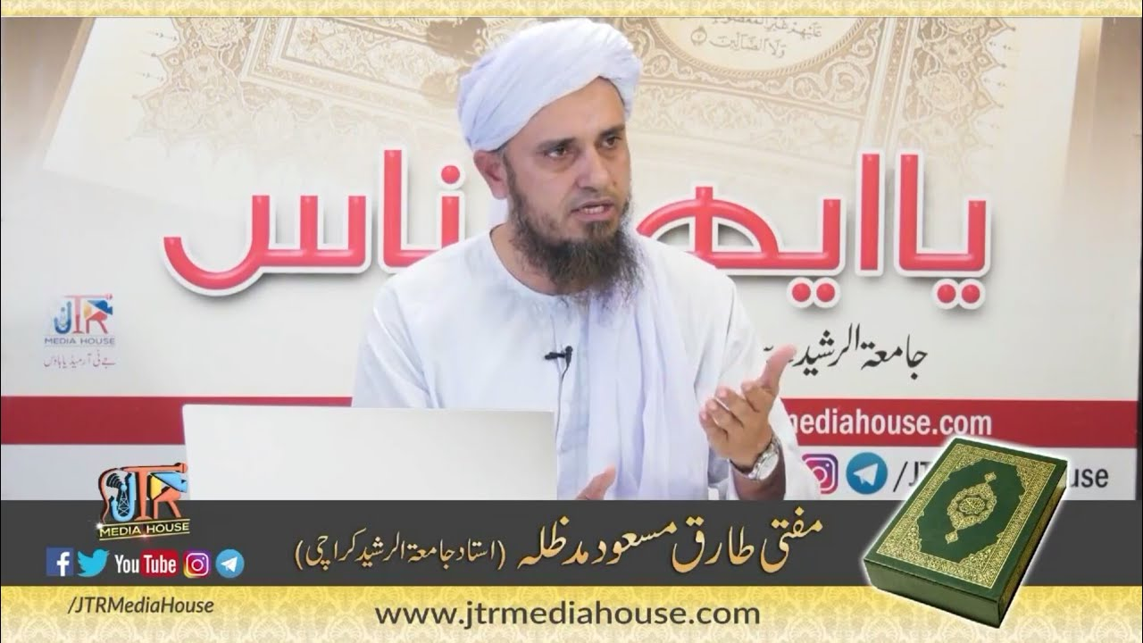 Photo of 05 April 2019 | Dars-e-Quran | درس قرآن | Mufti Tariq Masood | JTR Media House
