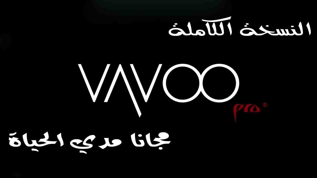 Photo of شرح وتحميل تطبيق vavoo pro review