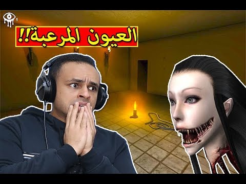 Photo of العيون المرعبه Eyes – The Horror Game !! 😱🔥