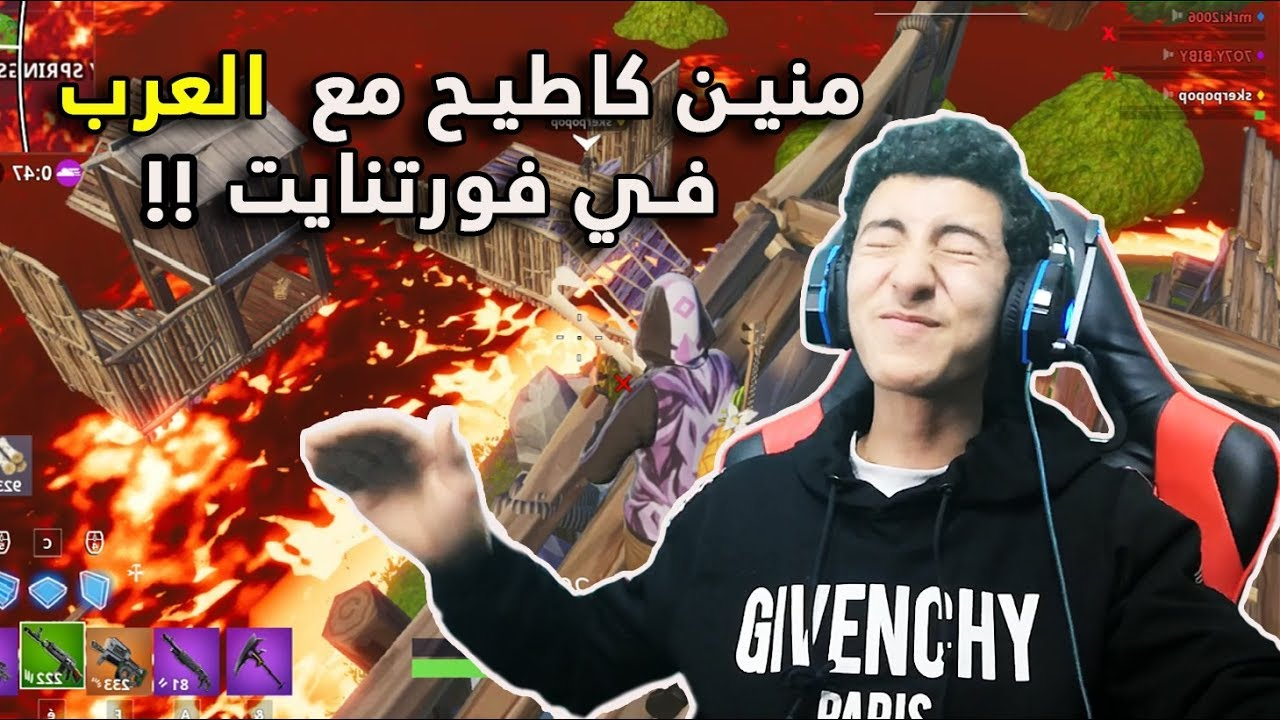 Photo of Fortnite FLOOR IS LAVA !! 🔥🔥 | مود جهنم في فورت نايت