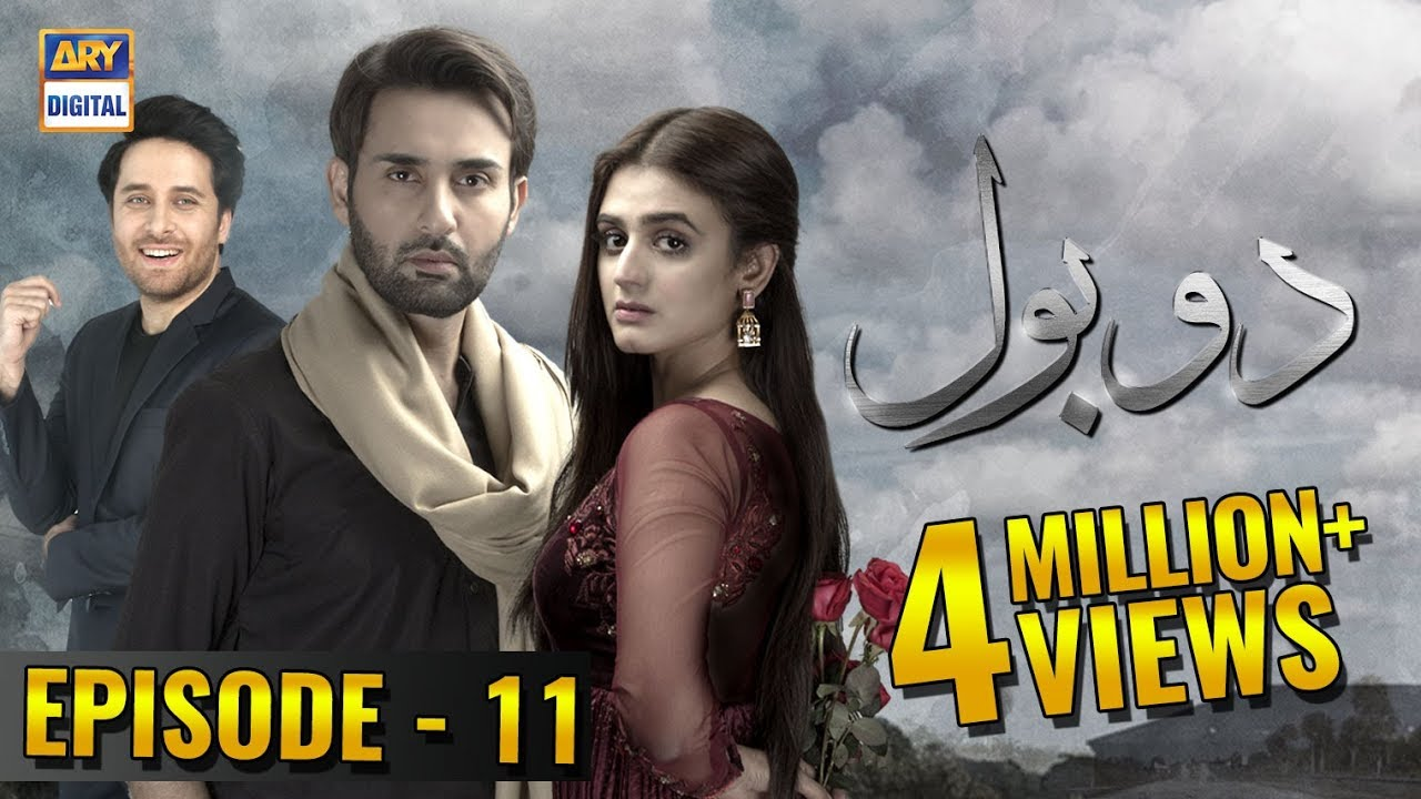 Photo of Do Bol Episode 11 | 9th April 2019 | ARY Digital Drama