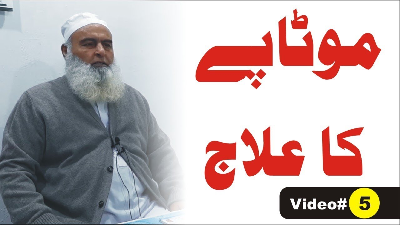 Photo of Motapa ka Elaj || Video 5 || موٹاپے کا علاج || Ubqari Knowlege