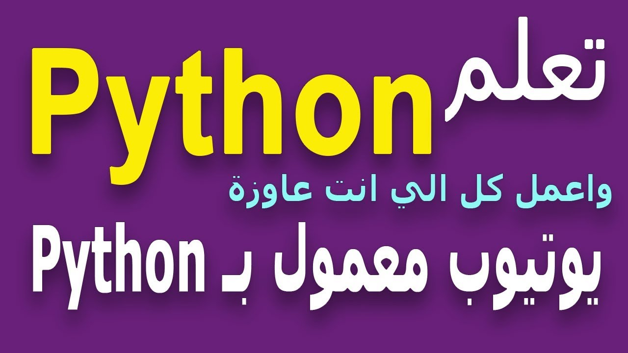 Learn Python in Arabic #8 – شرح بايثون  متغيرات وتعريف اكثر من متغير Variables Multiple Assignment