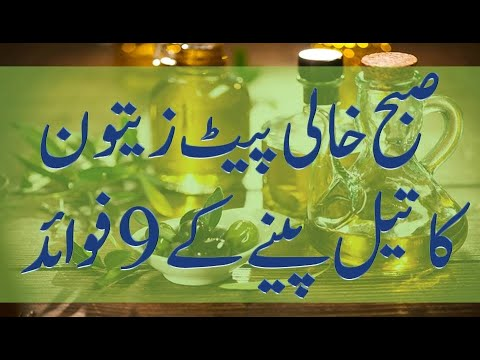 9 Best Benefits of Olive Oil taking with Empty Belly صبح خالی پیٹ زیتون کا تیل پینے کے 9 فوائد