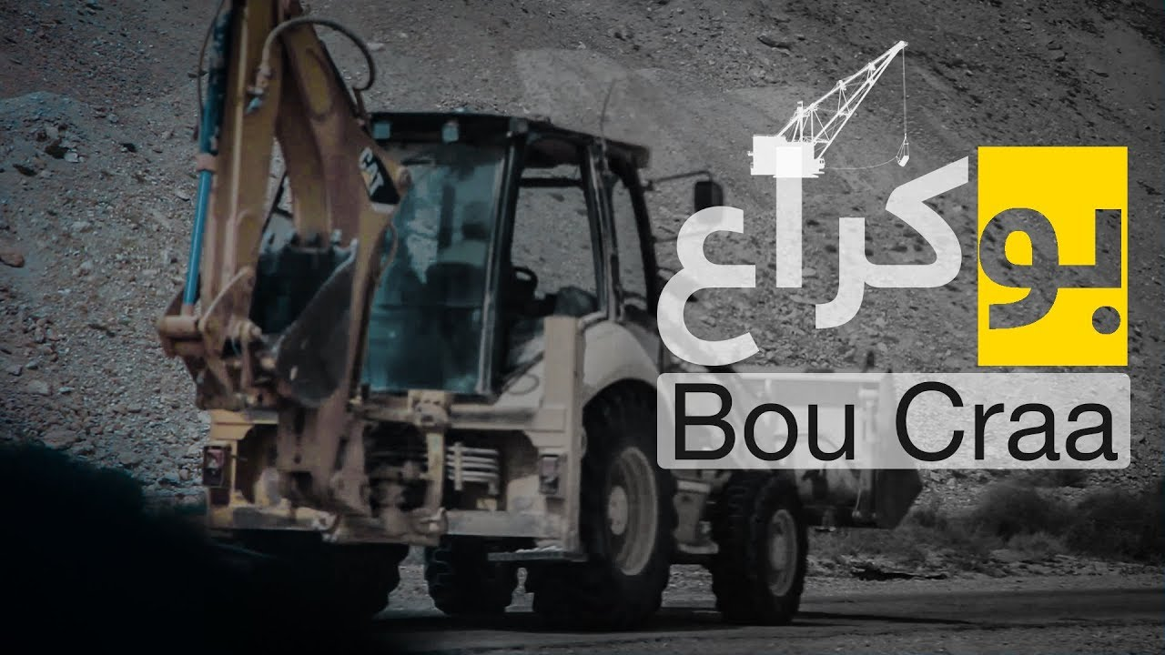Photo of وثائقي بوكراع – Bou Craa Documentary