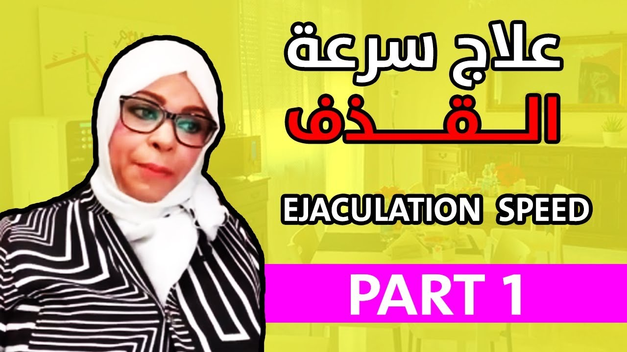 Photo of علاج سرعة القدف 1 EJACULATION SPEED