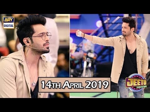 Photo of Jeeto Pakistan | 14th April 2019 | Fahad Mustafa