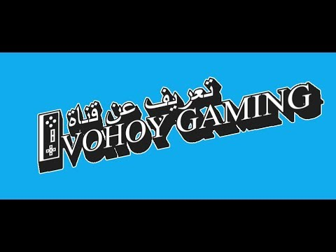 Photo of تعريف عن قناة vohoy gaming