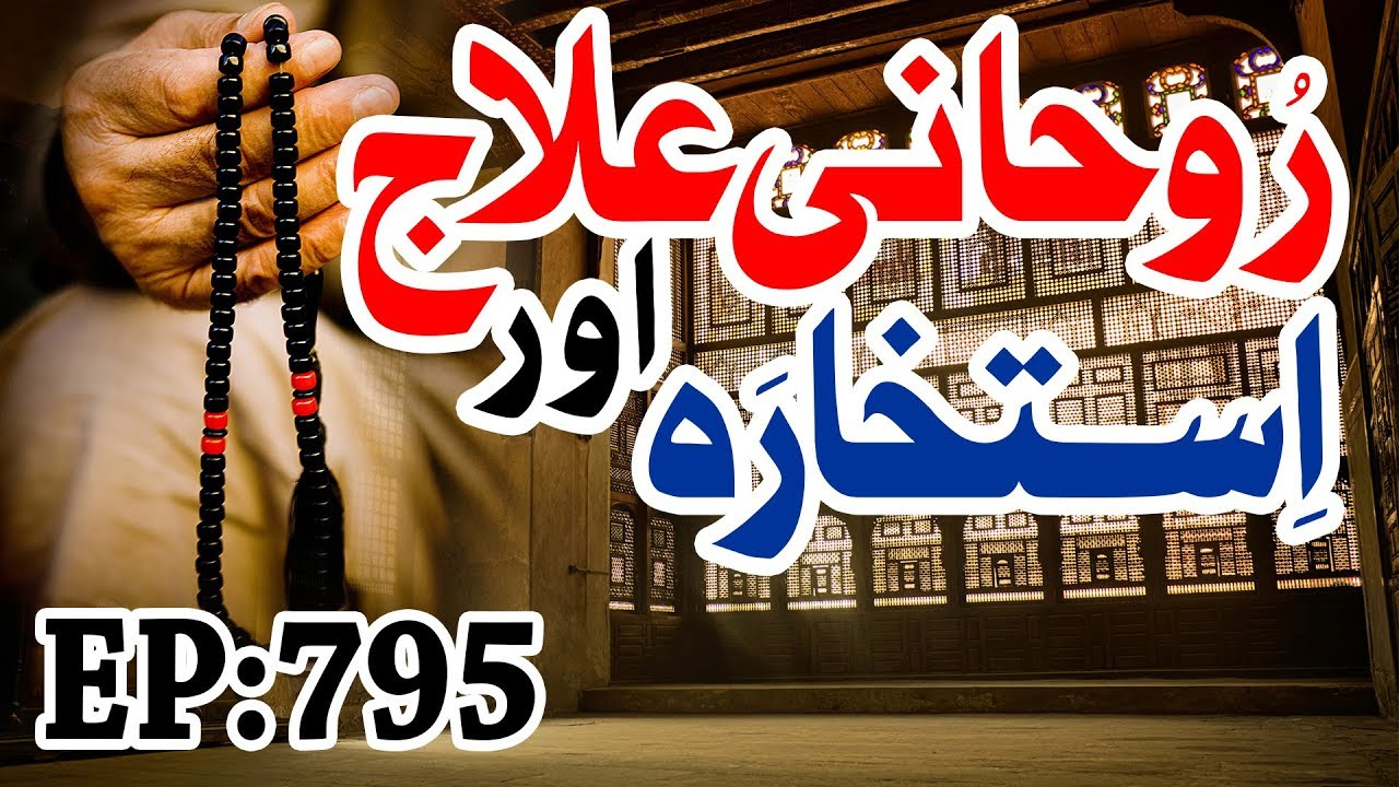 Photo of Rohani Ilaj aur Istikhara Ep 795 | روحانی علاج اور استخارہ | Islamic Spiritual Treatment