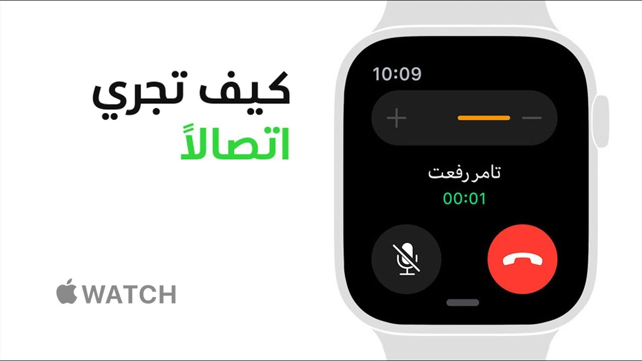 Photo of Apple Watch Series 4 – كيف تجري اتصالاً – Apple