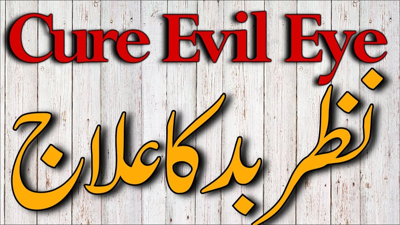 Photo of Cure Evil Eye – Cure Al AYN – Nazr e Bad Ka Ilaaj – نظربد کا علاج