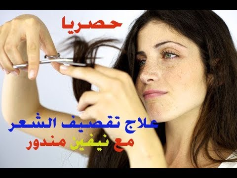 Photo of علاج تقصيف الشعر حصريا مع نيفين مندور       Exclusive hair removal treatment