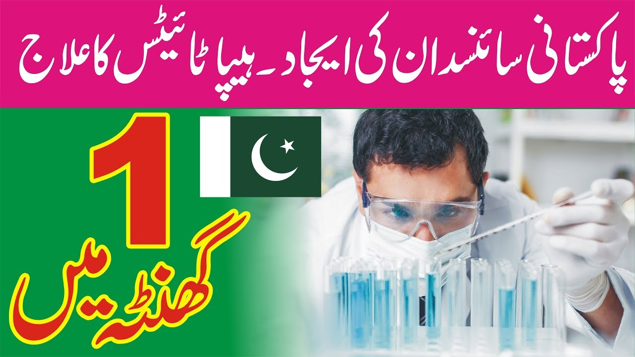 Photo of Dr. Muhammad Shrafat Ali – Pakistani Scientist  –  Treatment of hepatitis