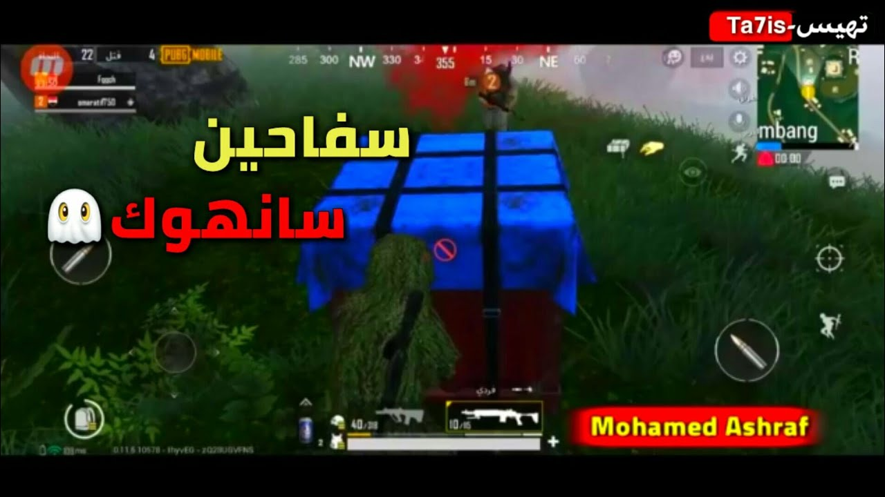 Photo of ببجي موبايل سفاحين سانهوك 🔫👻 | Pubg mobile