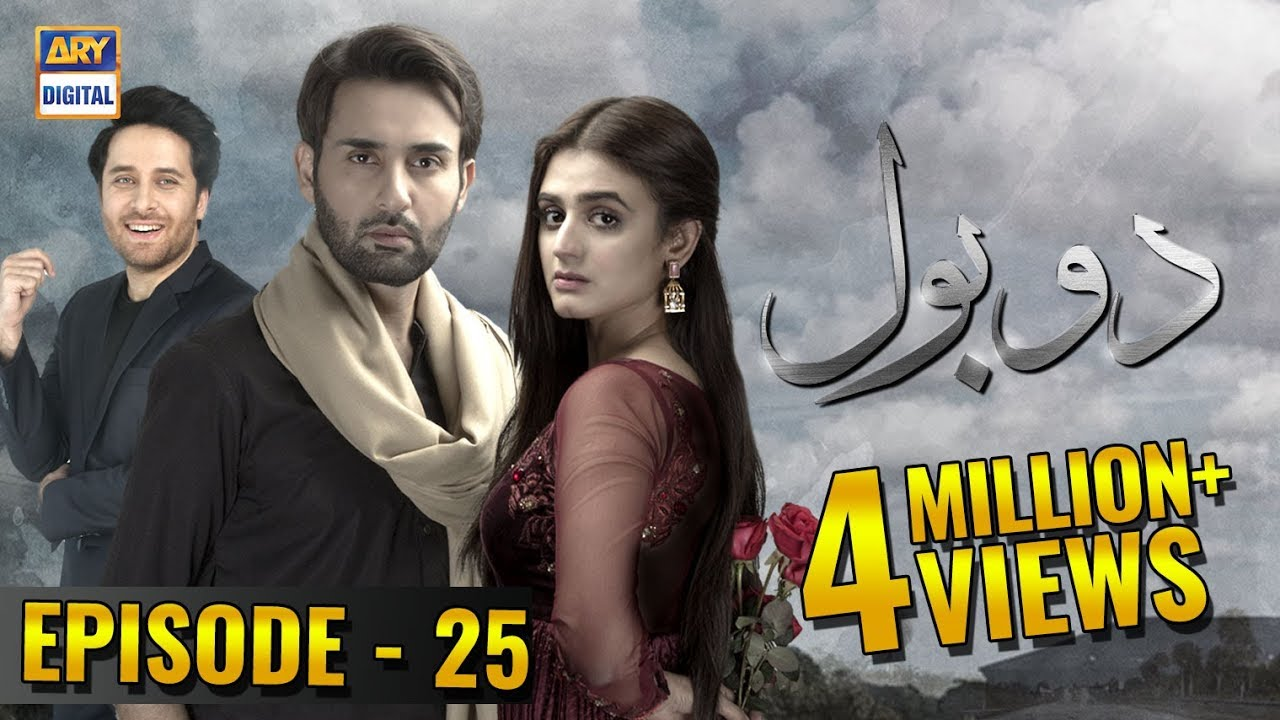Photo of Do Bol Episode 25 | 30th April 2019 | ARY Digital Drama