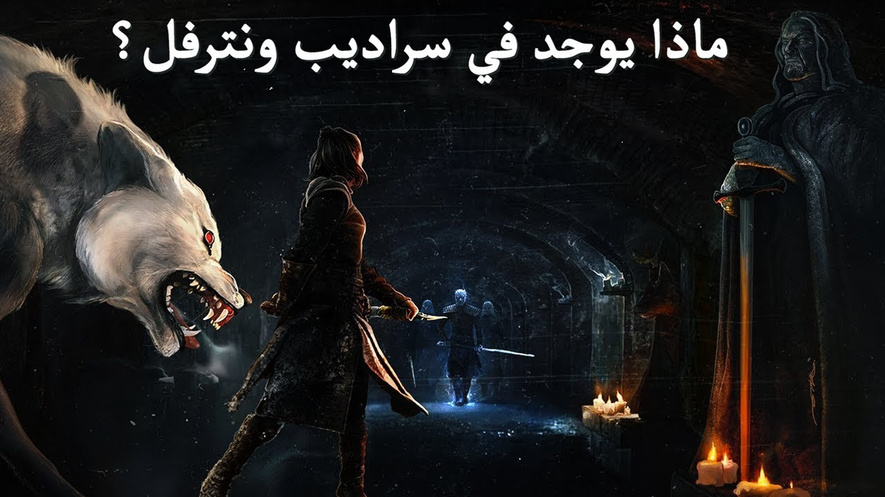 Photo of هل سراديب ونترفل مكان آمن؟ | Game of Thrones