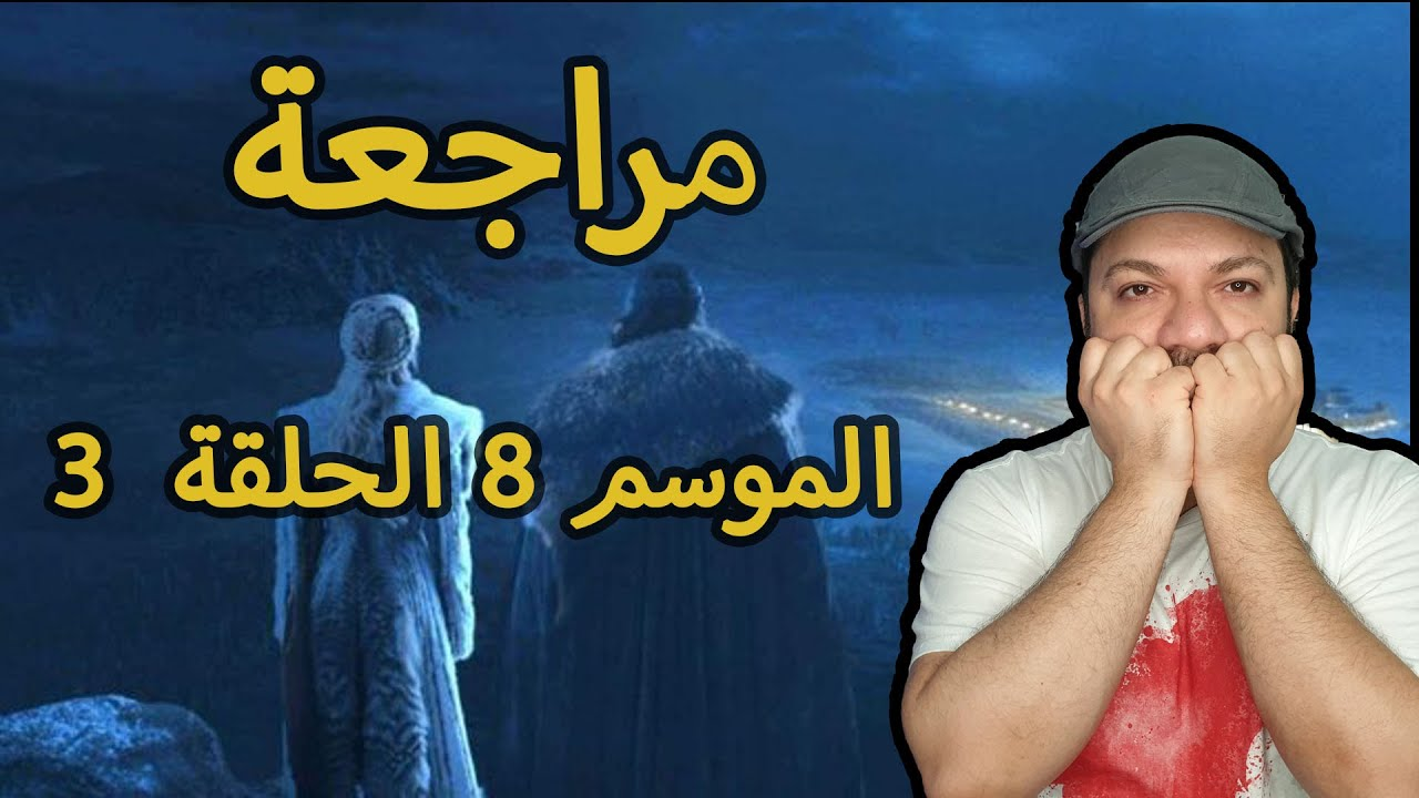 Photo of قيم اوف ثرونز | مراجعة حلقة 3 موسم 8 Game of Thrones