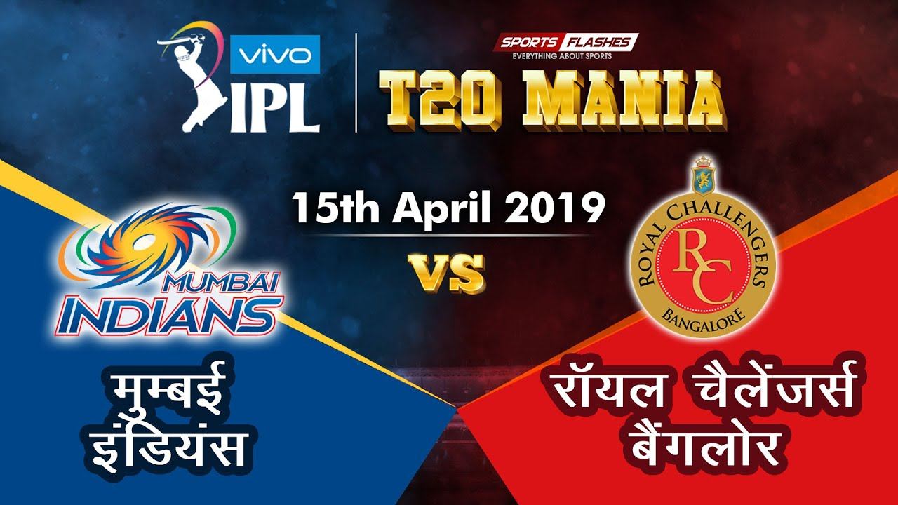 Photo of Mumbai vs Bangalore T20 | Live Scores and Analysis | IPL 2019