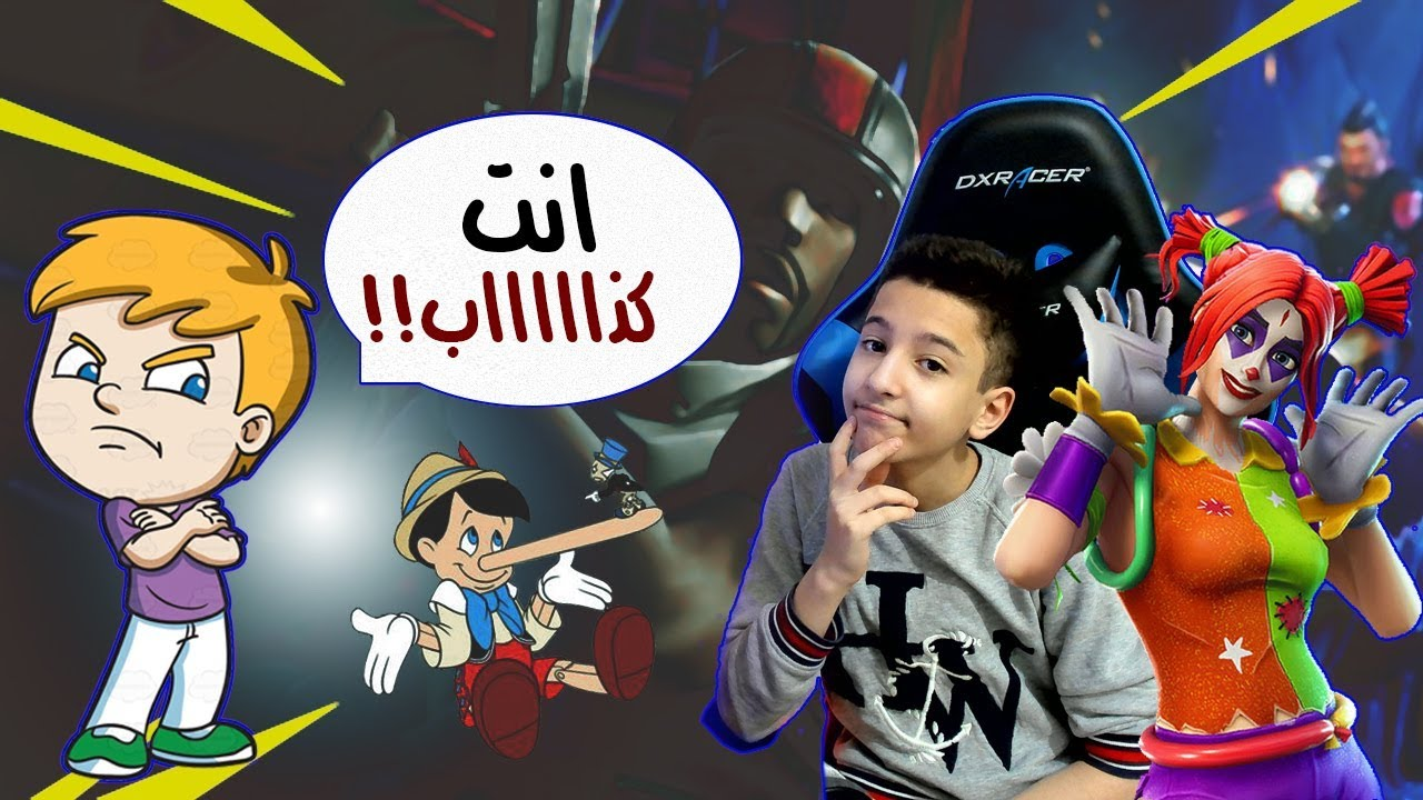 Photo of فورتنايت دو عشوائي | صار يبكي!