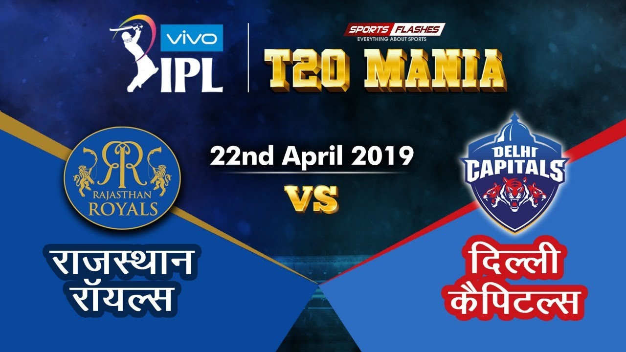 Photo of Rajasthan vs Delhi  T20 match | Live Scores and Analysis | IPL 2019