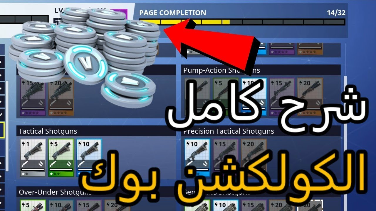 Photo of فورت نايت زومبي – شرح الكولكشن بوك | fortnite collection book