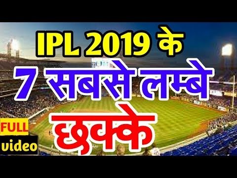 Photo of IPL 2019 के 7 सबसे लम्बे छक्के vivo ipl 2019 highlights ipl biggest sixes cricket highlights