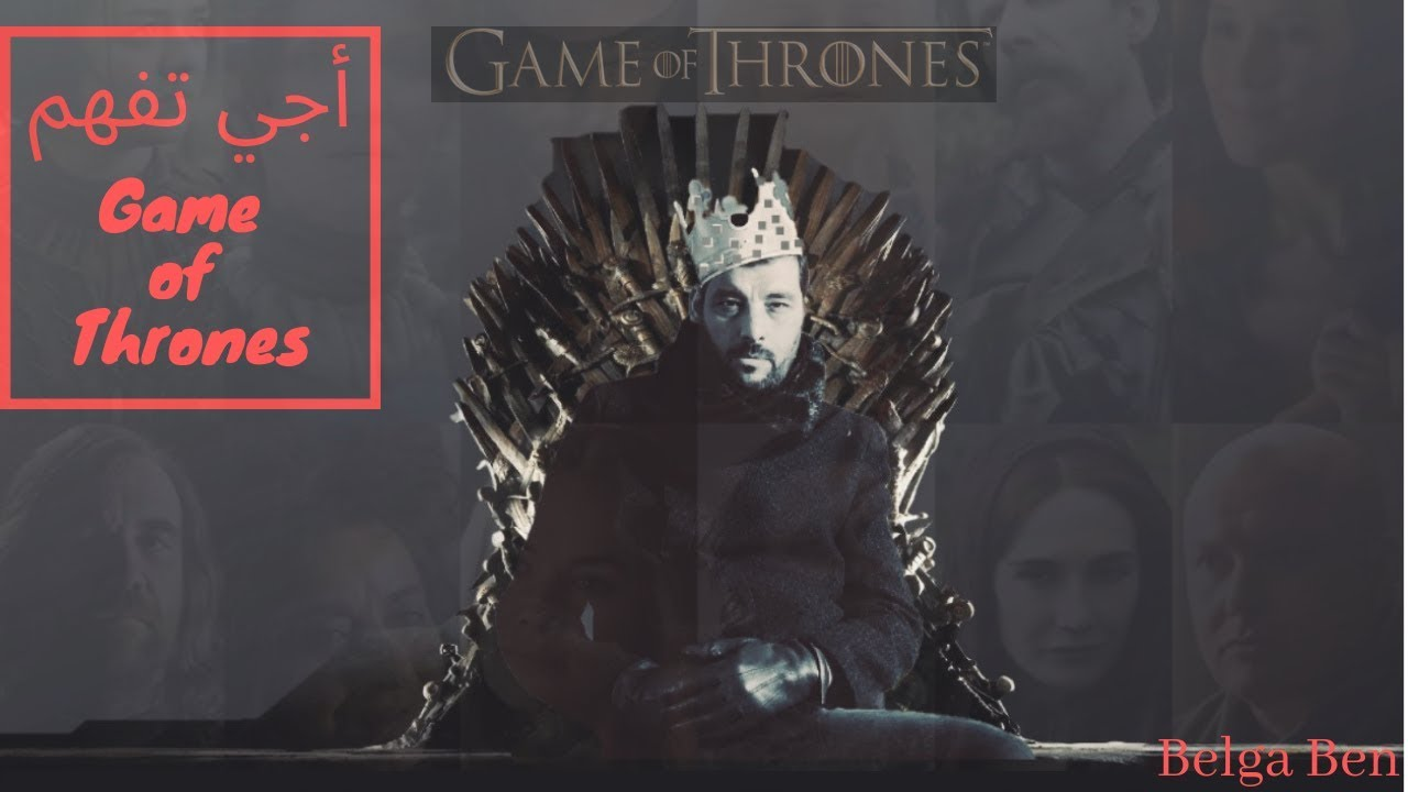 Photo of games of thrones  أجي تفهم