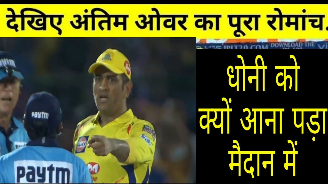 Photo of Rajasthan royals vs Chennai super king rr vs csk ipl 2019 match last over and dhoni anger on umpire