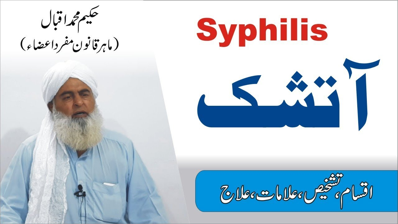 Photo of Syphilis ►آتشک کا علاج ► उपदंश ► Nukta Guidance Health
