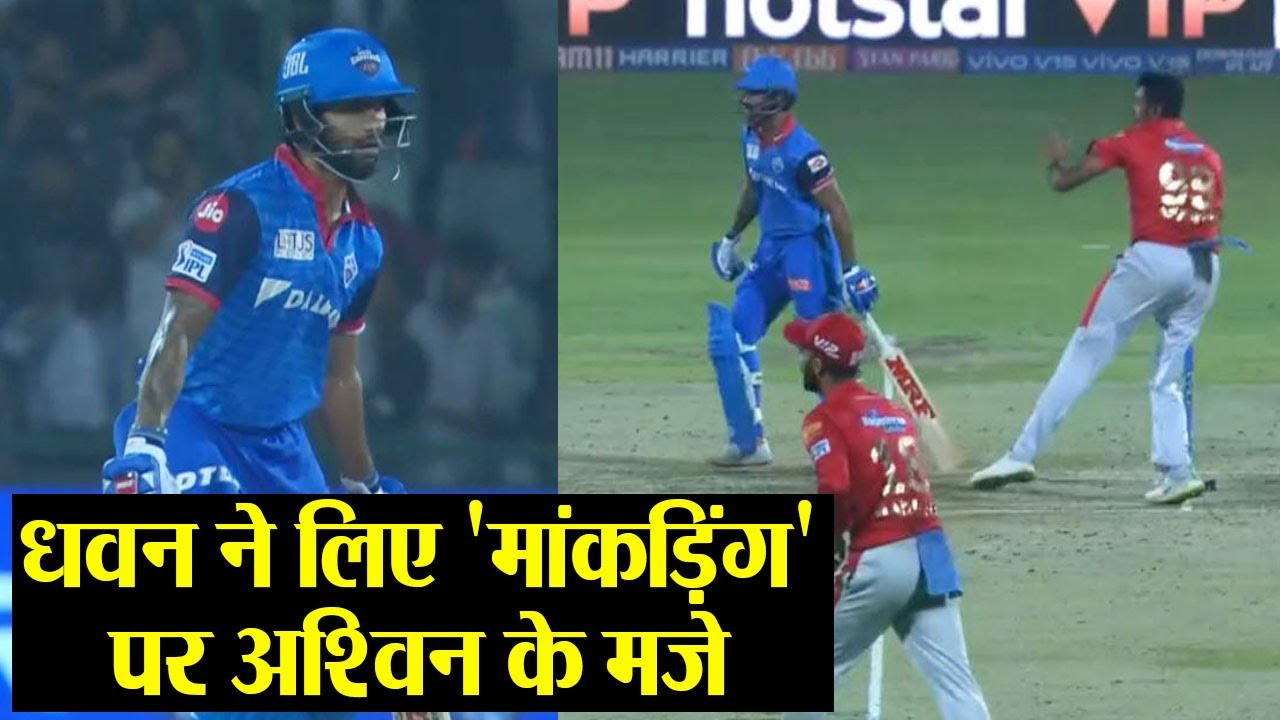 Photo of IPL 2019 KXIP vs DC:  Shikhar Dhawan funny reaction when R Ashwin attempt to Mankad him| वनइंडिया
