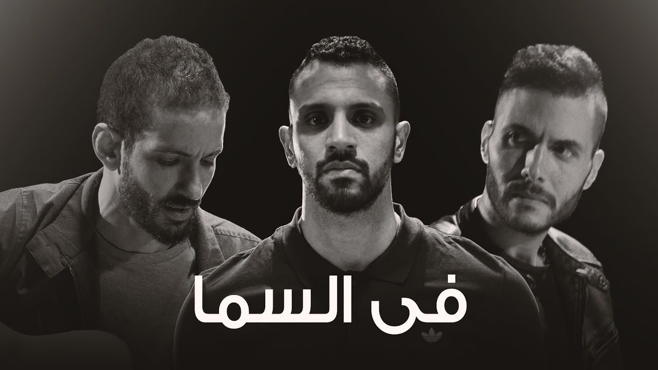 Photo of Zap Tharwat ft. Sary Hany & Amir Eid – Fil Sama | في السما – زاب ثروت وساري وأمير عيد | @AxeerStudio